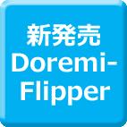 アイコン 新発売Doremi-Flipper